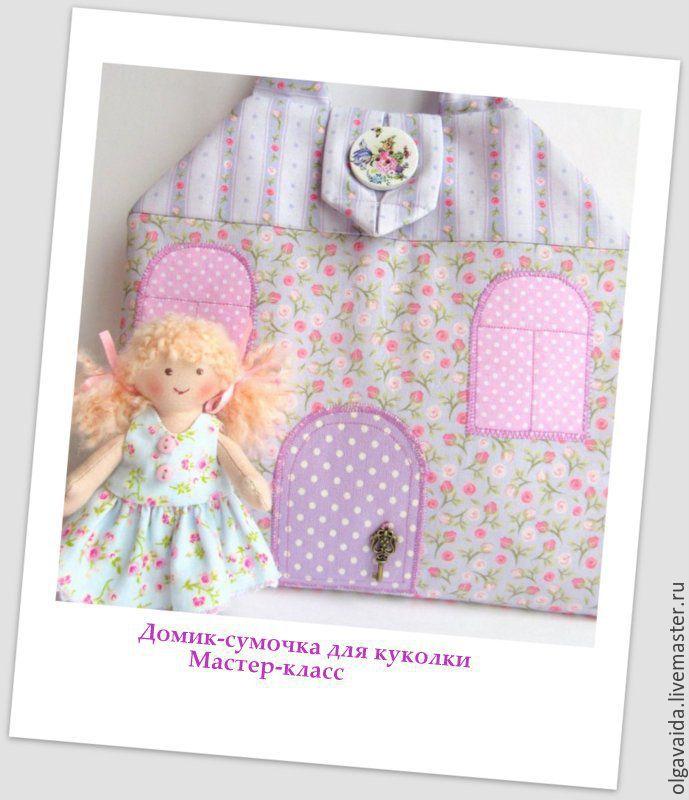 Домик сумочка для куклы мастер класс