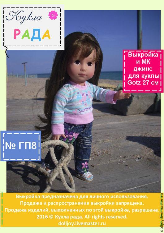 Куклы и игрушки ручной работы. Ярмарка Мастеров - ручная работа. Купить Выкройка и МК джинс  для куклы Gotz 27 см. Handmade.