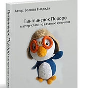 Материалы для творчества handmade. Livemaster - original item The little penguin Pororo master class on crochet.. Handmade.