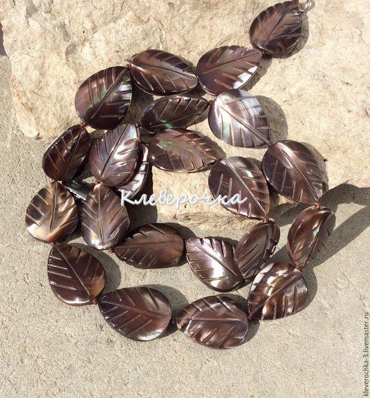 Для украшений ручной работы. Ярмарка Мастеров - ручная работа. Купить ..Перламутр 20 мм лист коричневый бусины для украшений. Handmade.