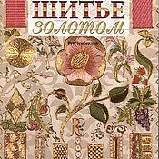 Материалы для творчества handmade. Livemaster - original item Sewing gold.. Handmade.