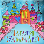 Наталья (ZabavaArt) - Ярмарка Мастеров - ручная работа, handmade