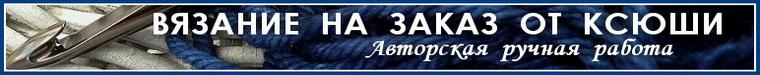 Ксюша (shelihova)
