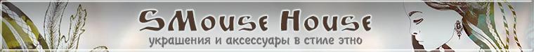 SMouse House (Ольга)