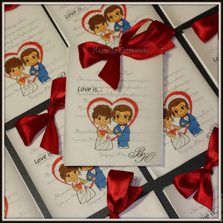 Свадебные Приглашения Love Is Шаблон
