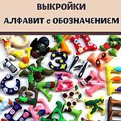 Материалы для творчества handmade. Livemaster - original item Patterns - Alphabet Designation. Handmade.