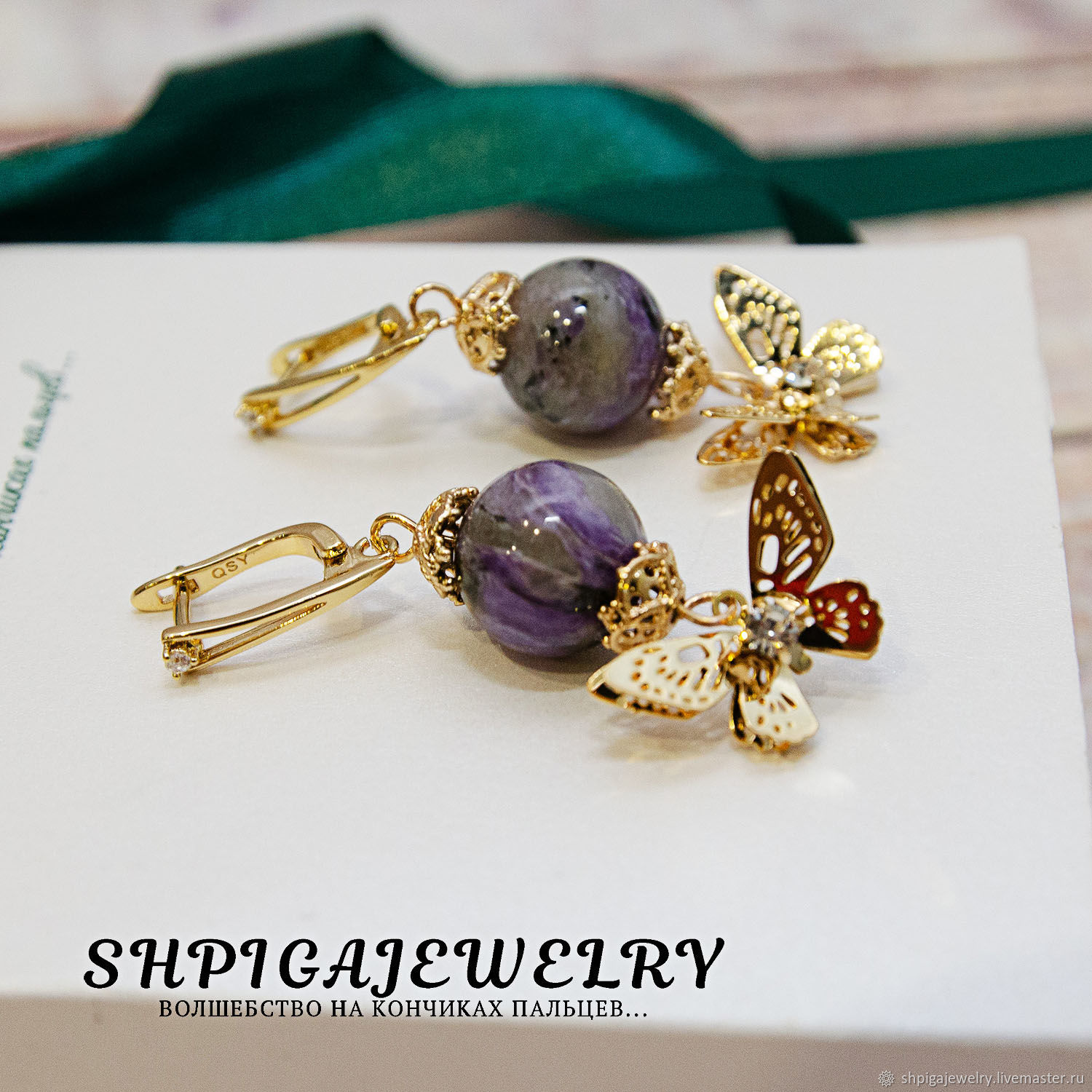 Earrings with natural charoite pendants and butterflies `Enchantress`