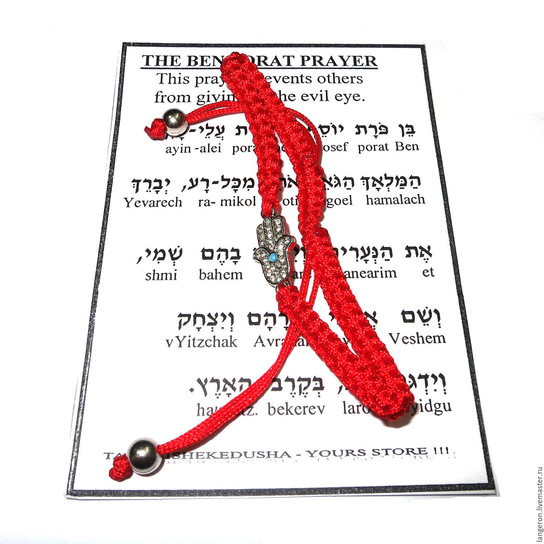 Купить браслет на красной нити из израиля