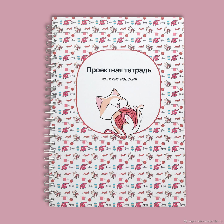Проектная тетрадь Женские изделия, Блокноты, Омск,  Фото №1