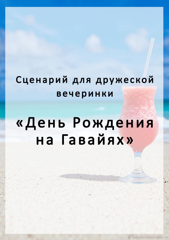 Сценарий вечеринки на День Рождения, Сценарии мероприятий, Владимир,  Фото №1