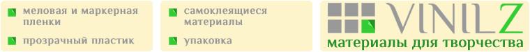 Владимир, материалы для творчества (vinilz)