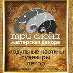 Три слона (мастерская декора) - Ярмарка Мастеров - ручная работа, handmade