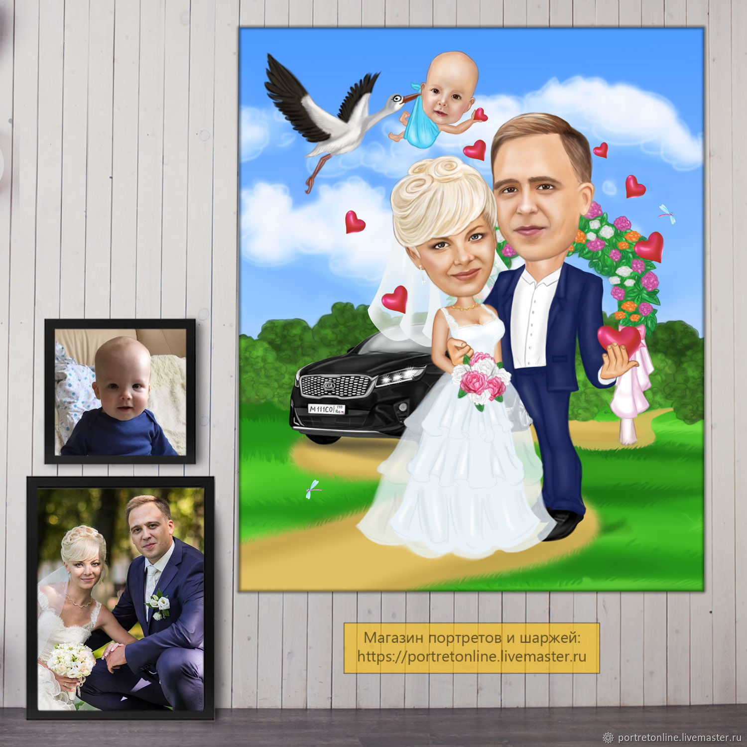 Gift to newlyweds for a wedding or anniversary. Cartoon photo with baby, Gifts, Moscow,  Фото №1
