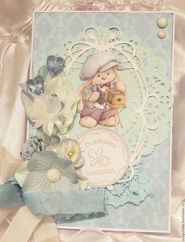 С новорожденный открытка
