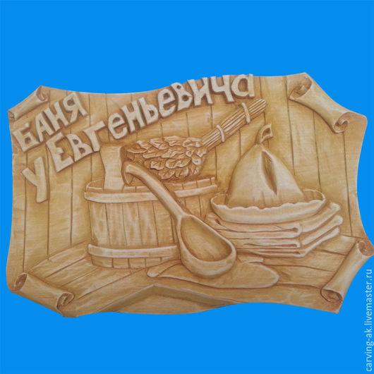 Натюрморт ручной работы. Ярмарка Мастеров - ручная работа. Купить Баня у Евгеньевича - пано. Handmade. Баня, пано, сувениры, аксессуары