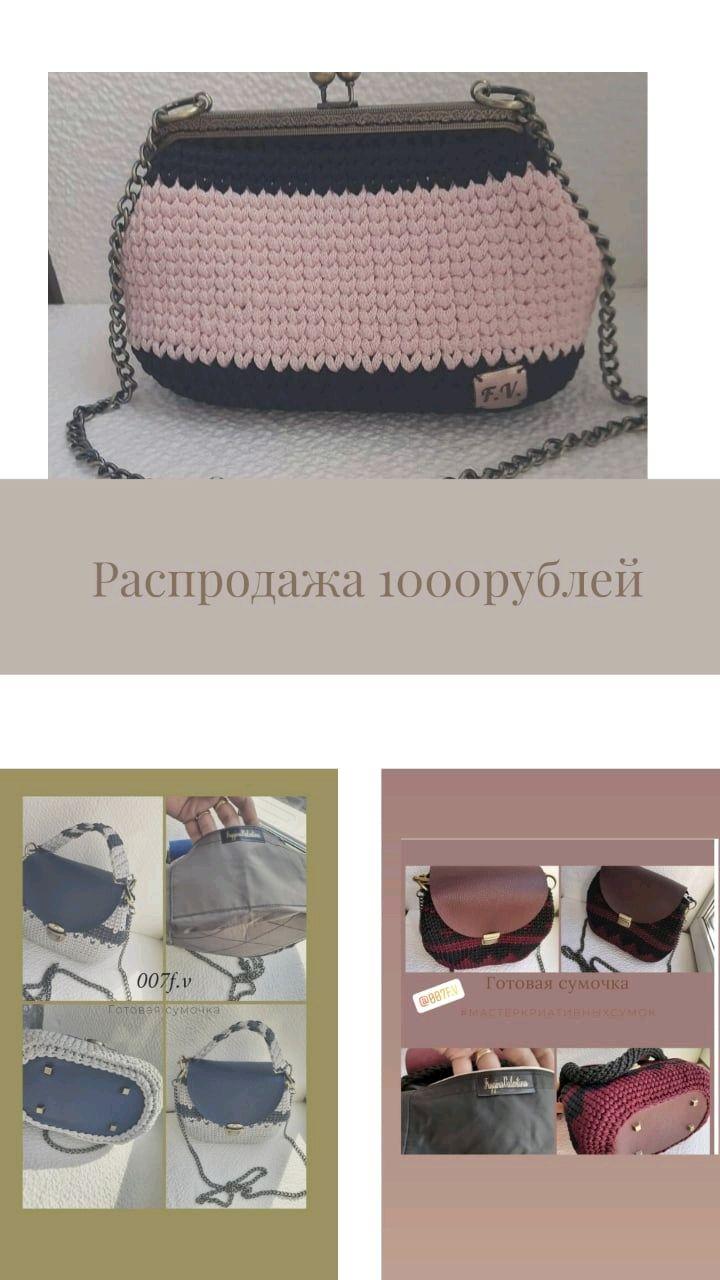 Сумки вязаные, Сумка-шоппер, Москва,  Фото №1