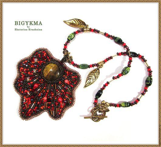 Кулон `Кленовый лист` выполнен из бисера, бусин, натуральных камней, интересной металлической фурнитуры.
