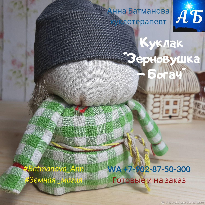 Богач-Зерновушка, Народная кукла, Екатеринбург,  Фото №1