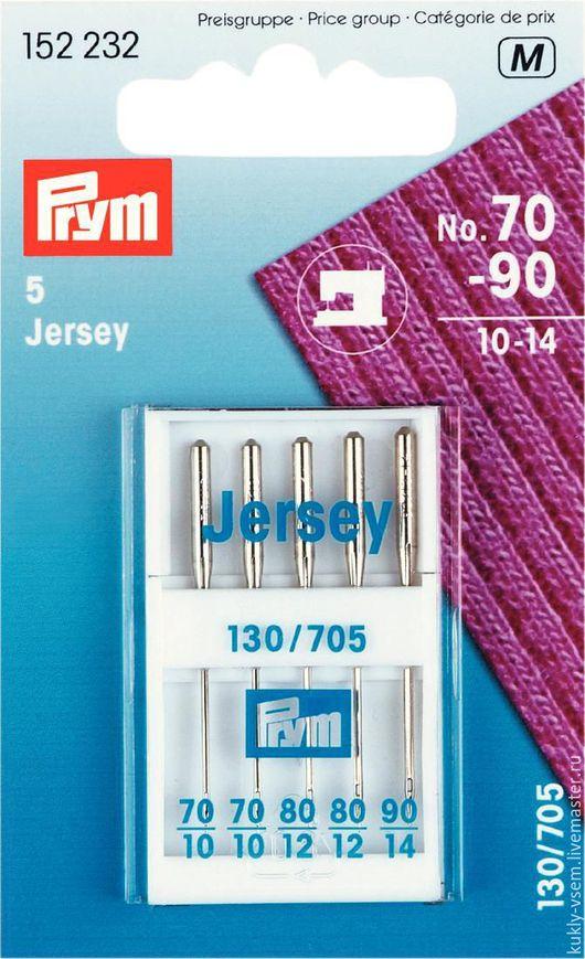 Иглы для джерси, трикотажа, для швейных машин, Prym 152232
