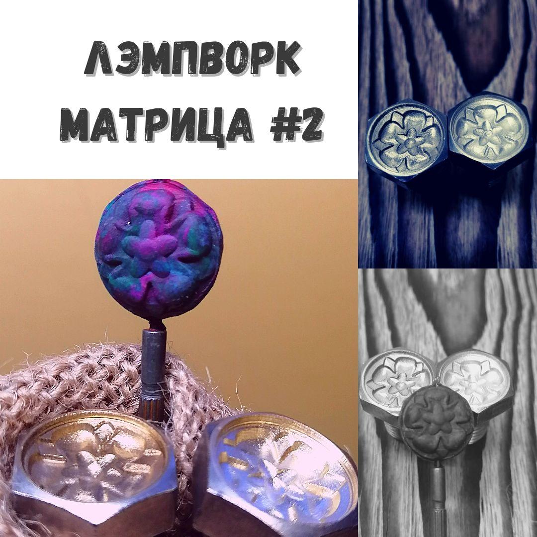Лэмпворк - штамп-матрица 2, Штампы, Новосибирск,  Фото №1
