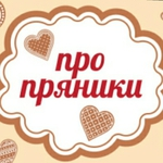 Наталья Про пряники (proprianiki) - Ярмарка Мастеров - ручная работа, handmade