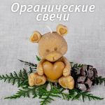 Organicandles - Ярмарка Мастеров - ручная работа, handmade