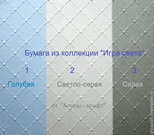 Три бумаги из коллекции `Игра света`: 1 - голубая; 2 - светло-серая; 3 - серая. На фото показан пример тиснения бумаги.