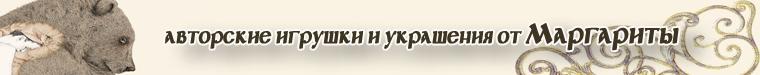 Маргарита Кошкош  Авторские куклы (Margaritatv)