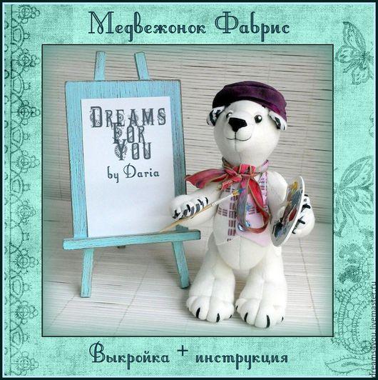 Нестандартная авторская выкройка текстильного мишки. Необычная авторская выкройка мишки. Мастер Дарья `Текстильные игрушки для интерьера и души...`