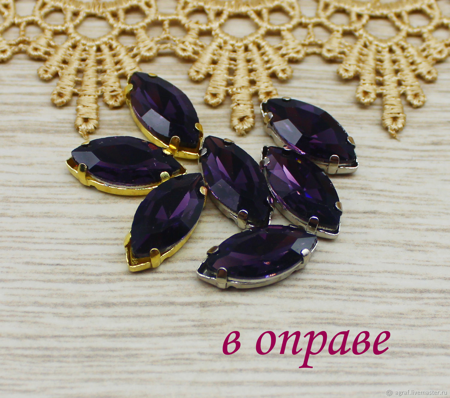 Glass rhinestones 18h9 mm Amethyst in silver and gold frames, Crystals, Solikamsk,  Фото №1