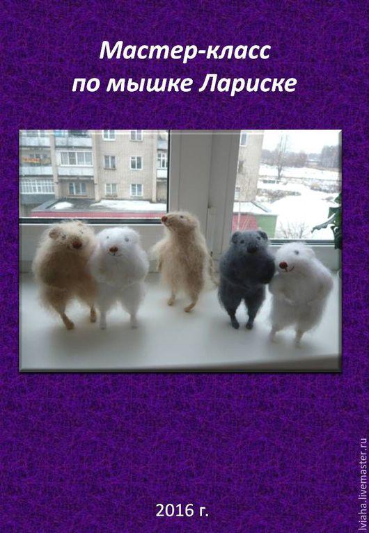 Вязание ручной работы. Ярмарка Мастеров - ручная работа. Купить Мастер-класс по мышке Лариске) игрушка, описание вязания, мышь. Handmade.
