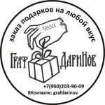 Граф ДариНов - Ярмарка Мастеров - ручная работа, handmade
