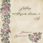 """Лавка """"Жили-были"""" Наталья Кучинская - Ярмарка Мастеров - ручная работа, handmade"""