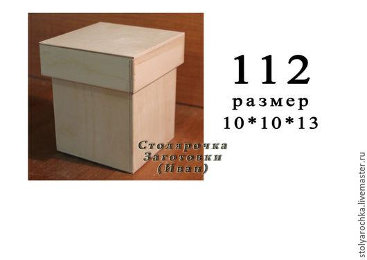 Декупаж и роспись ручной работы. Ярмарка Мастеров - ручная работа. Купить 112 коробок заготовка для декупажа. Handmade. Белый