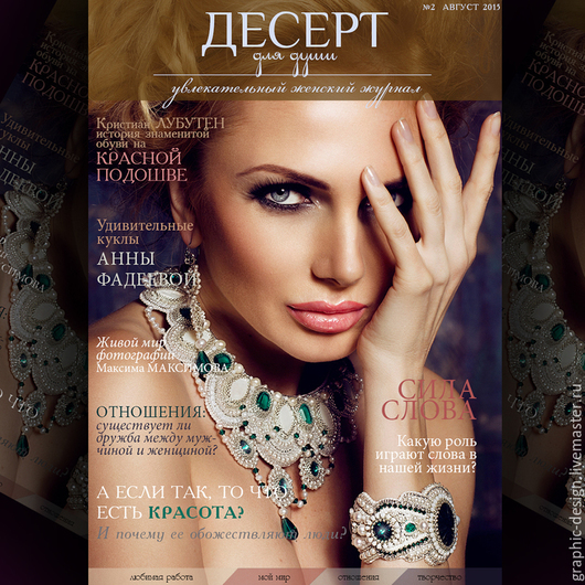 Верстка журнала в Adobe InDesign