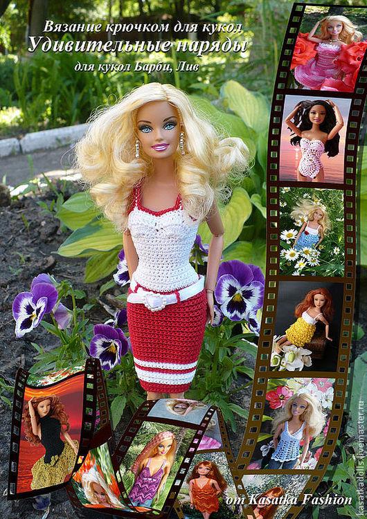 Вязание ручной работы. Ярмарка Мастеров - ручная работа. Купить PDF мастер-класс, описание Вязание крючком для кукол Барби (7 нарядов). Handmade.
