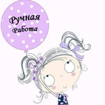 ольга (Astap-LyaLya) - Ярмарка Мастеров - ручная работа, handmade