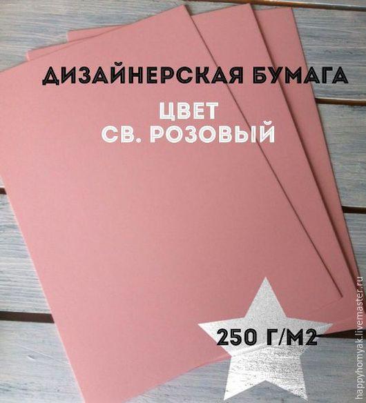 Открытки и скрапбукинг ручной работы. Ярмарка Мастеров - ручная работа. Купить Дизайнерская бумага цвет светло-розовый 250г/м2. Handmade.