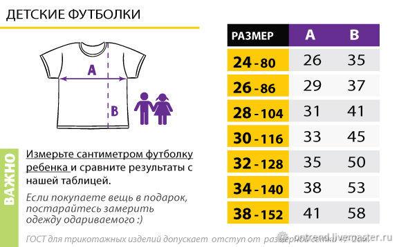 "Детская футболка ""Единорог"" арт. WC452"