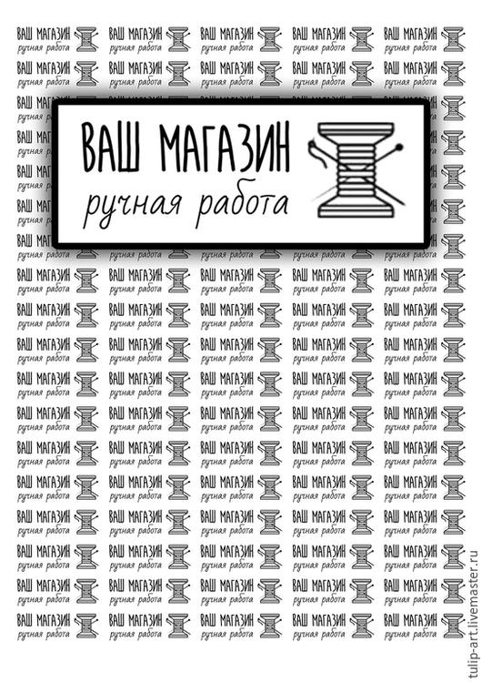 Упаковка ручной работы. Ярмарка Мастеров - ручная работа. Купить Тканевые бирки 90 шт этикетки  ярлычки  лейблы  нашивки с логотипом. Handmade.