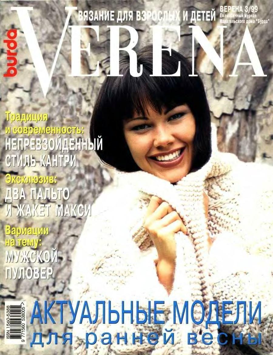 Журналы по вязанию Verena, 1999 год, Схемы для вязания, Москва,  Фото №1