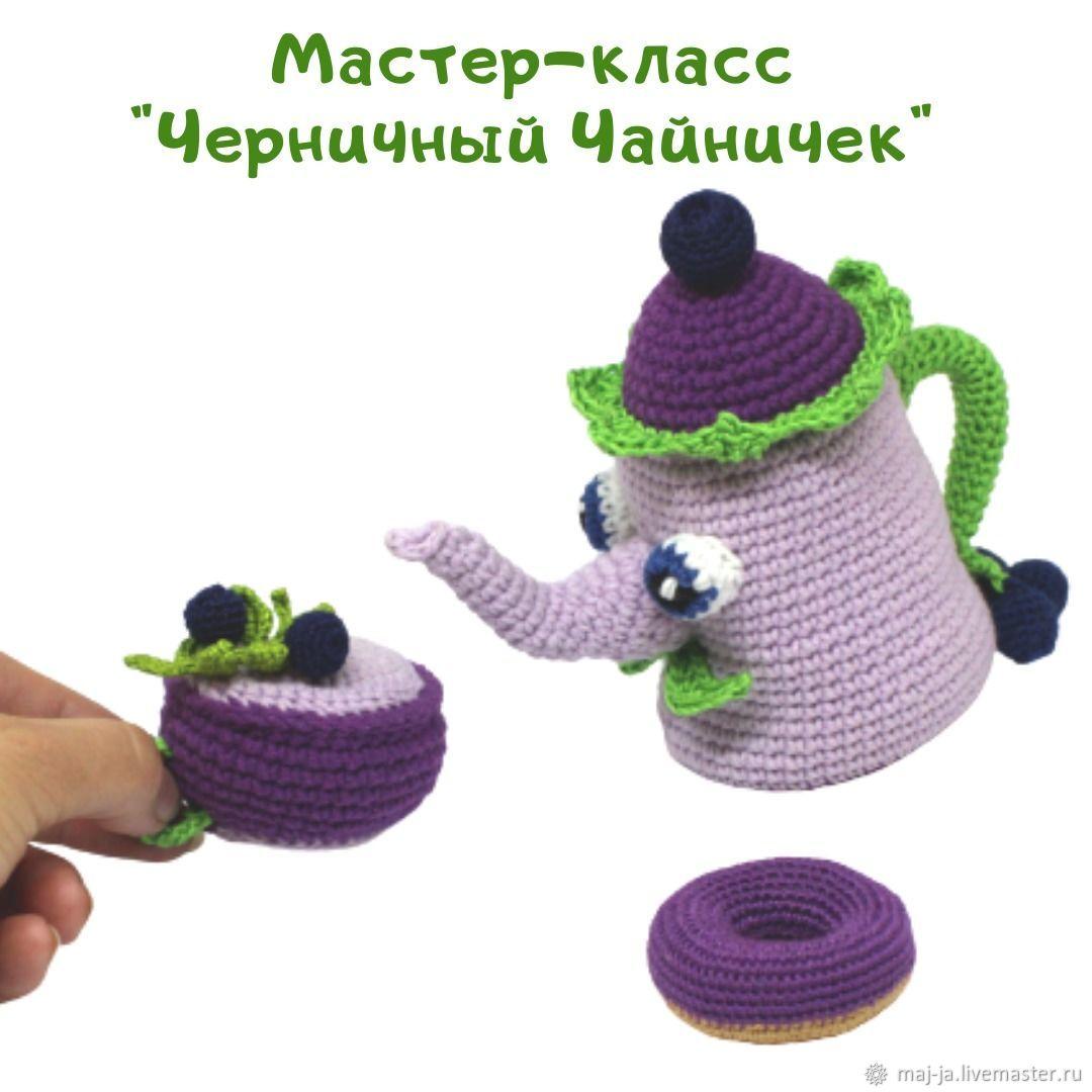 Мастер-класс: Черничный чайник, Мастер-классы, Санкт-Петербург,  Фото №1