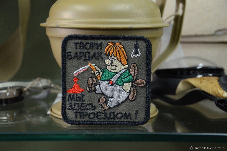 Патч, Твори бардак мы здесь проездом, вышитый с липучкой, Украшения, Москва,  Фото №1