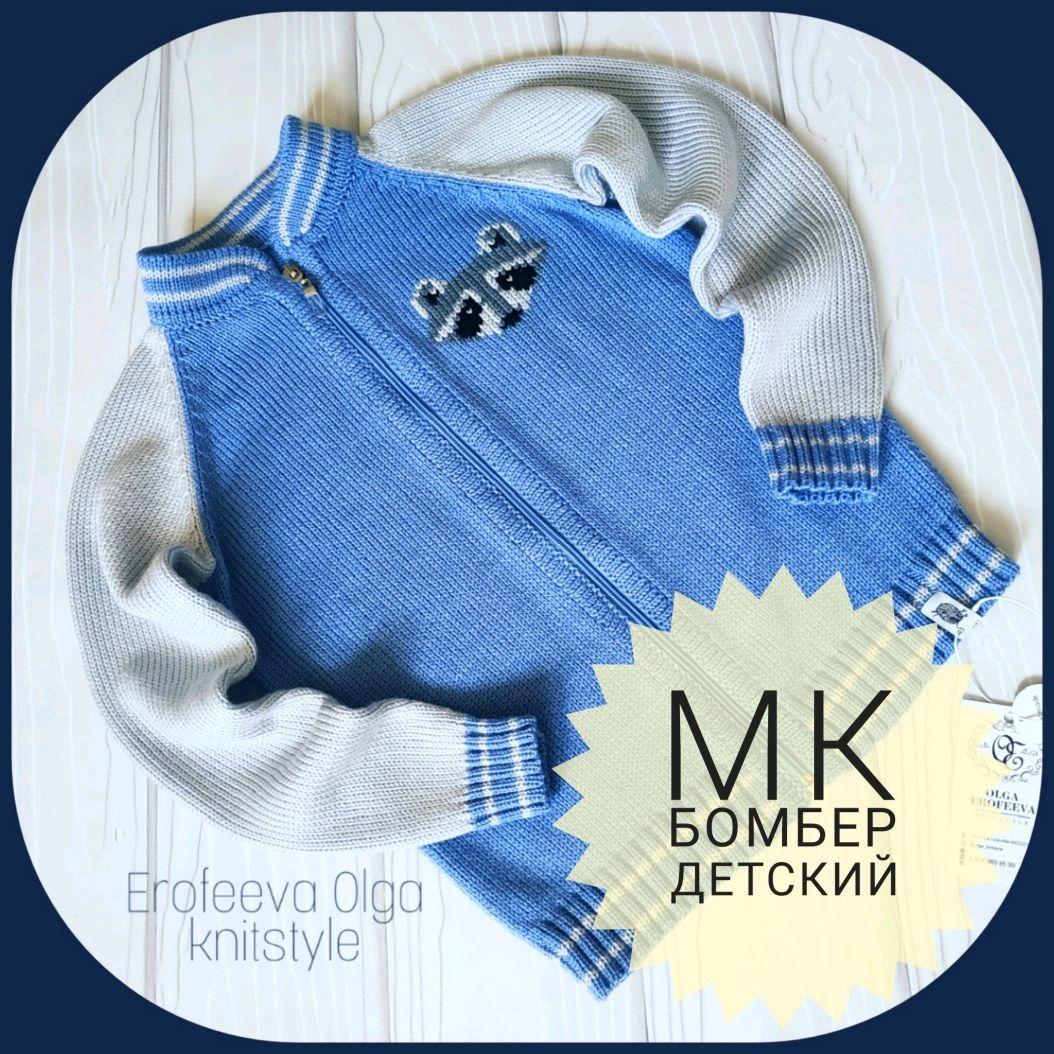 МК бомбер машинное вязание, Схемы для вязания, Краснодар,  Фото №1