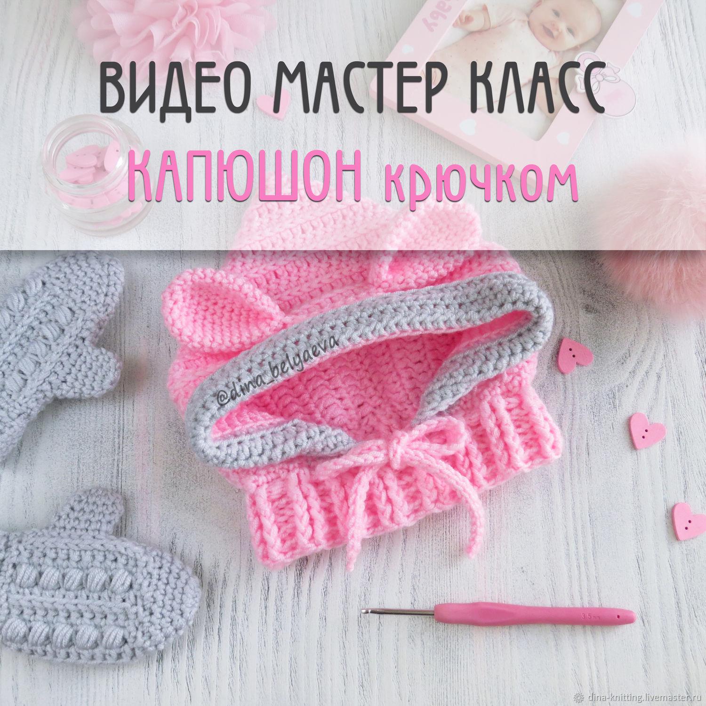 Hood master class, crochet hood, crochet hood, crochet hood, crochet master class, Master class on crochet, crochet master class, crochet MK