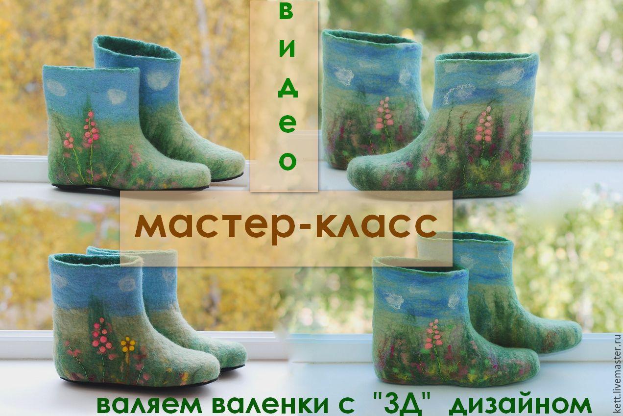 Видео мастер класс по валянию валенок с 3д дизайном, Войлок, Ярославль,  Фото №1
