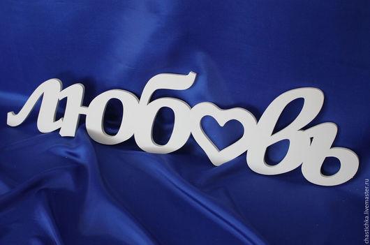 """Интерьерные слова ручной работы. Ярмарка Мастеров - ручная работа. Купить Объемные буквы """"любовь с сердцем"""". Handmade. Белый"""