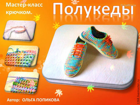 Мастер-класс 450р Полукеды на заказ от 3000р