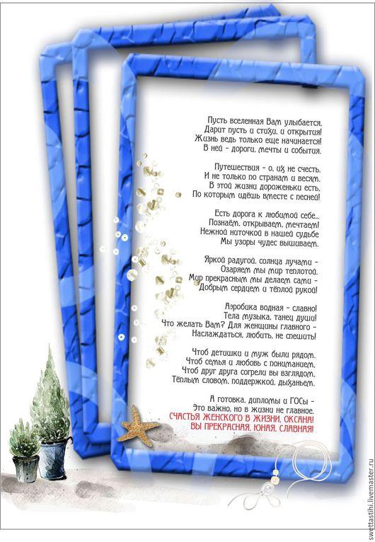 Иллюстрации ручной работы. Ярмарка Мастеров - ручная работа. Купить Подарок на День рождения. Открытка со стихами на заказ в подарок.. Handmade.