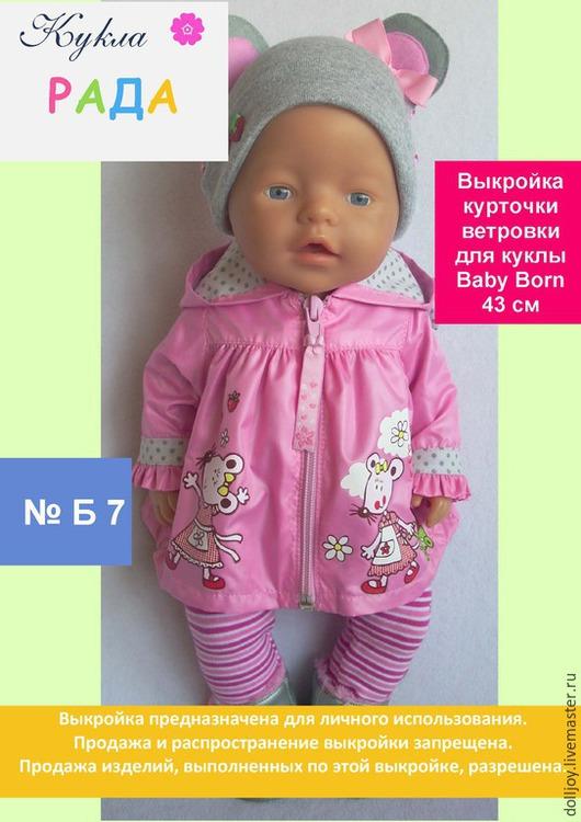 Куклы и игрушки ручной работы. Ярмарка Мастеров - ручная работа. Купить Выкройка курточки для куклы Baby born. Handmade. Разноцветный